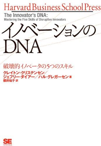 イノベーションのDNA Harvard Business School Pressの詳細を見る