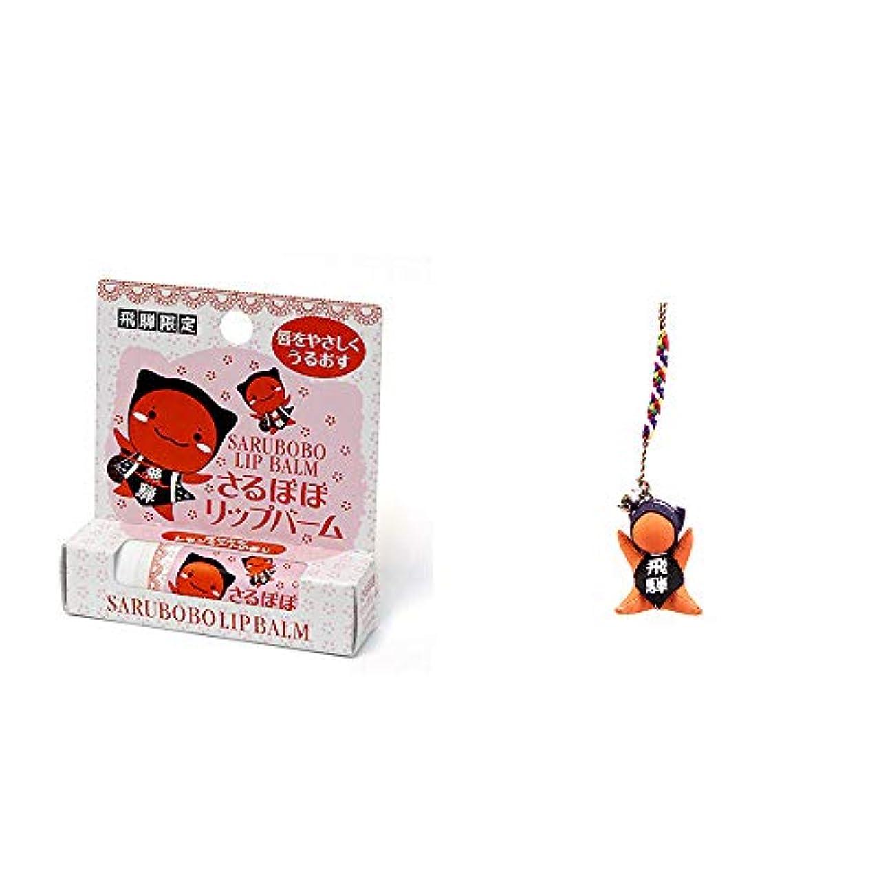 [2点セット] さるぼぼ リップバーム(4g) ?さるぼぼ根付【オレンジ】 / ストラップ 縁結び?魔除け //