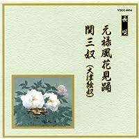 邦楽舞踊シリーズ 長唄 元禄風花見踊/関三奴(大津絵奴)