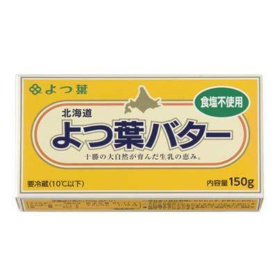 よつ葉バター(食塩不使用)150gx4個セット 冷蔵