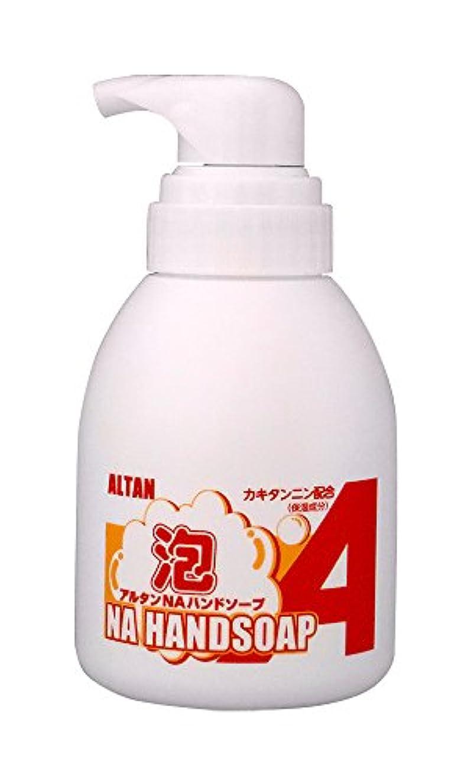 伴う気難しい連続的アルタン 業務用 洗浄用石けん アルタンNAハンドソープ 泡タイプ 500ml