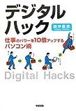 デジタル ハック