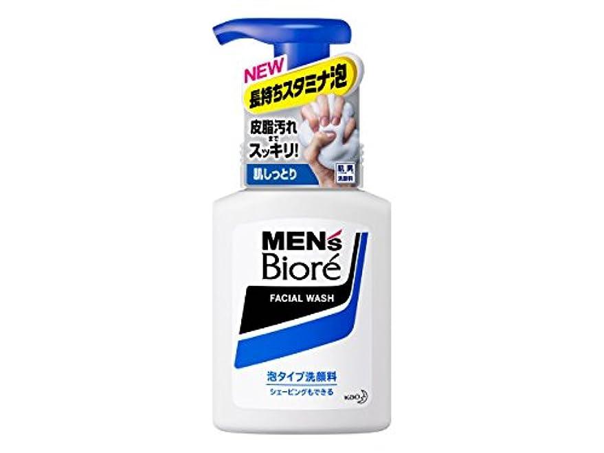適応するここに評判【花王】メンズビオレ 泡タイプ洗顔 150ml ×10個セット
