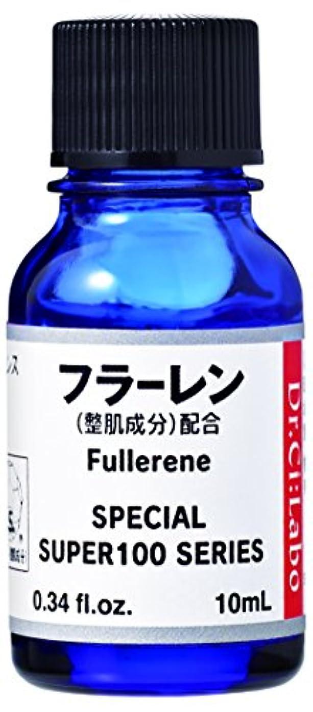 ラベル手を差し伸べる咽頭ドクターシーラボ スーパー100シリーズ フラーレン 高濃度美容液 10ml 原液化粧品