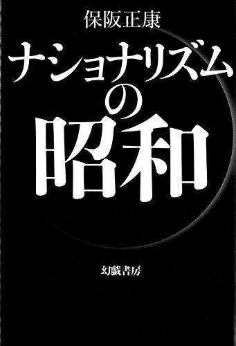 ナショナリズムの昭和の詳細を見る