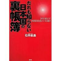 だれも知らない日本国の裏帳簿―国を滅ぼす利権財政の実態!