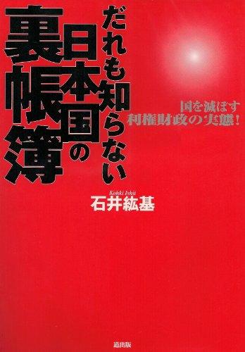 だれも知らない日本国の裏帳簿―国を滅ぼす利権財政の実態!の詳細を見る