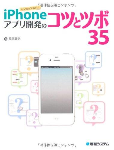 iPhoneアプリ開発のコツとツボ35の詳細を見る