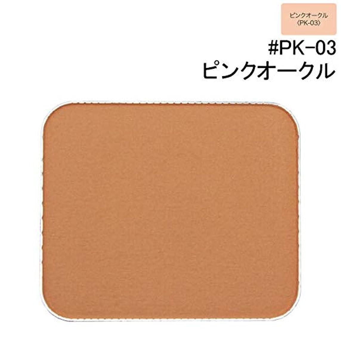 パフ図書館包帯【アスタリフト】アスタリフト ライティングパーフェクション ロングキープパクトUV #PK-03 ピンクオークル (レフィル) 9g