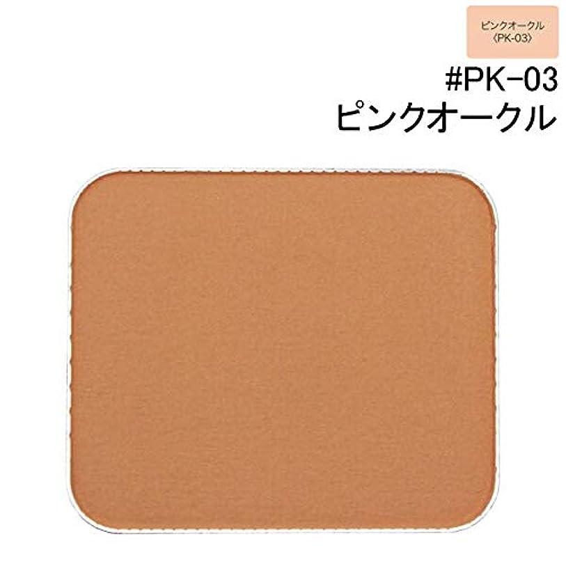 しっとり緊張する少し【アスタリフト】アスタリフト ライティングパーフェクション ロングキープパクトUV #PK-03 ピンクオークル (レフィル) 9g