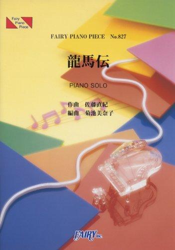 ピアノピースPP827 龍馬伝 / 佐藤直紀 (ピアノソロ) (FAIRY PIANO PIECE)