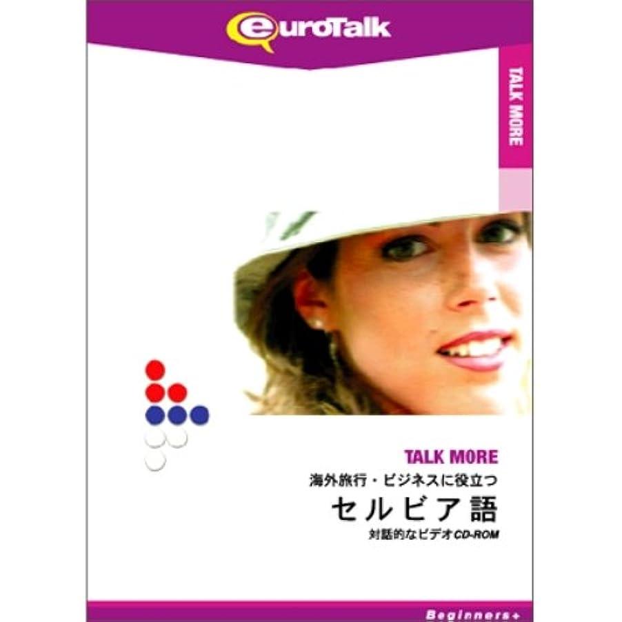 観察解読する端末Talk More 海外旅行?ビジネスに役立つセルビア語