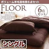 ボリューム羊毛混布団6点セット【FLOOR】フロア (シングル) ブラウン