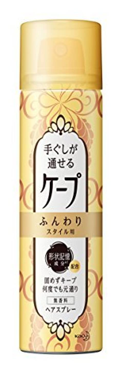 に話す阻害するナインへ花王 手ぐしが通せるケープ ふんわりスタイル用 無香料 42g × 8個セット