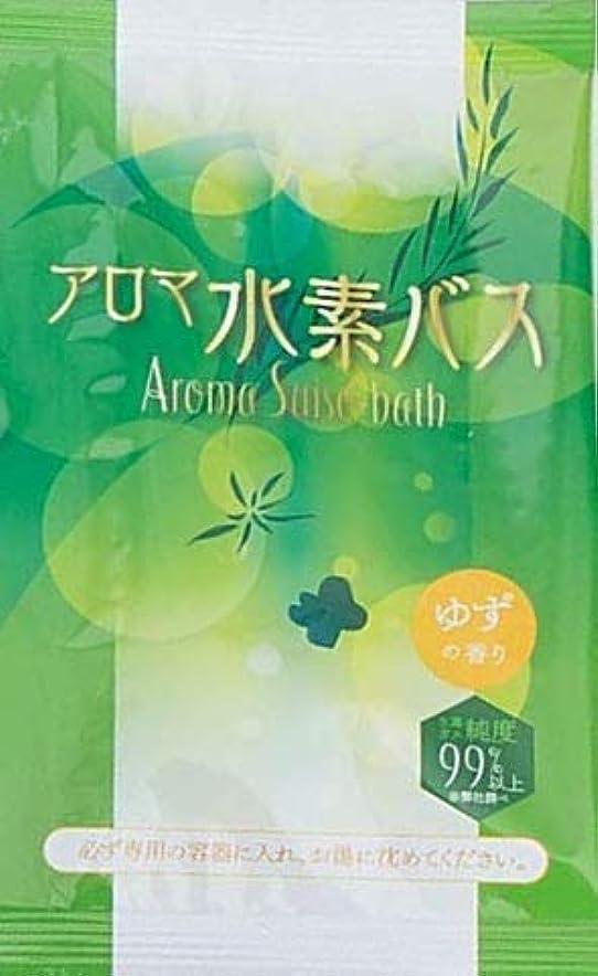 染色膿瘍不完全なアロマ水素バス ゆずの香り 1回分 25g