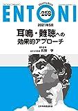 耳鳴・難聴への効果的アプローチ (MB ENTONI(エントーニ))