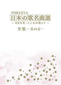 FORESTA 日本の歌名曲選 全集壱~BS日本・こころの歌より~ [DVD]