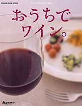 おうちでワイン。―ボルドーではじめるワイン生活 (ORANGE PAGE BOOKS)