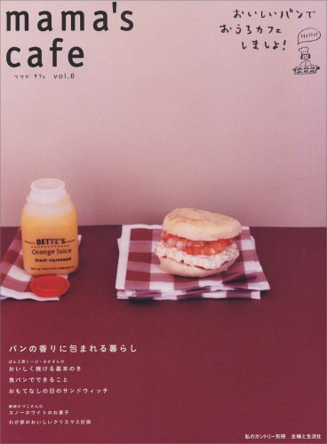 Mama's cafe vol.6 (私のカントリー別冊)