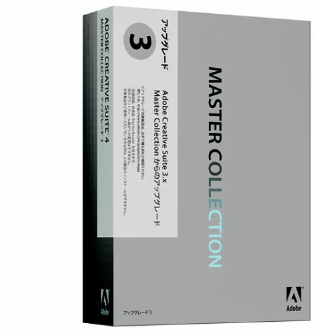 歴史不一致不一致Adobe Creative Suite 4 Master Collection 日本語版 アップグレード版3 (FROM CS3) Windows版