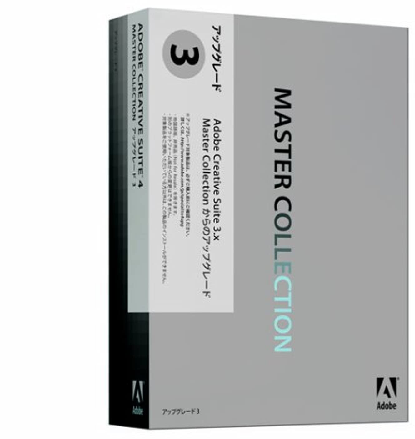 Adobe Creative Suite 4 Master Collection 日本語版 アップグレード版3 (FROM CS3) Windows版