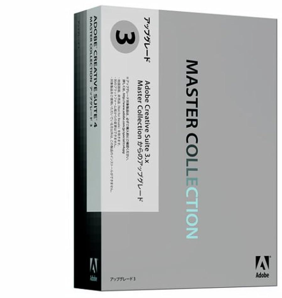 十分です約女性Adobe Creative Suite 4 Master Collection 日本語版 アップグレード版3 (FROM CS3) Macintosh版