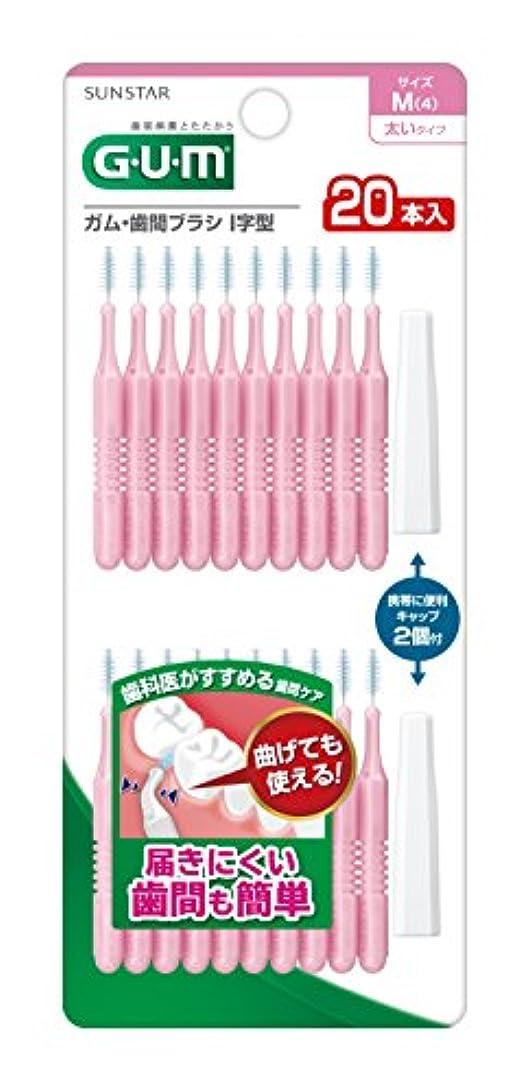 GUM歯間ブラシ I字型 M 20P
