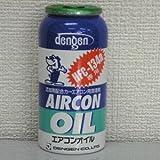 デンゲン(dengen) オイル入りエアコンガス 50g (HFC-134a用) OG-1040F STRAIGHT/28-1341