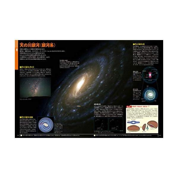 小学館の図鑑NEO〔新版〕 宇宙 DVDつきの紹介画像7