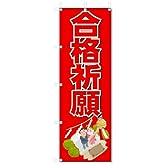 のぼり のぼり旗 合格祈願 (W600×H1800)学習塾