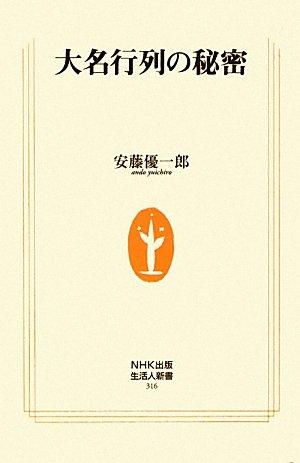 大名行列の秘密 (生活人新書)