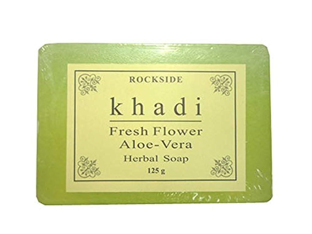 迅速鈍いベジタリアン手作り  カーディ フレッシュフラワー2 ハーバルソープ Khadi Fresh Flower Aloe-Vera Herbal Soap