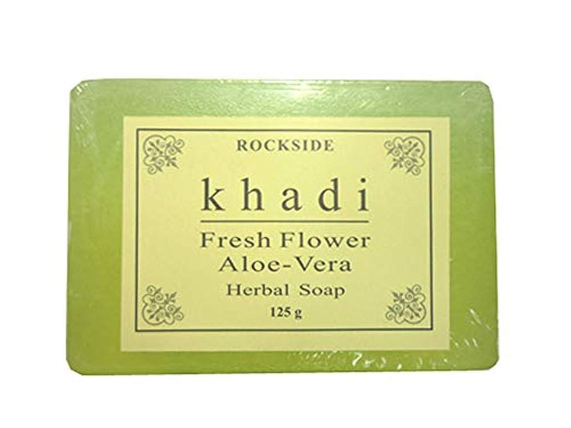 名門アマゾンジャングル乱闘手作り  カーディ フレッシュフラワー2 ハーバルソープ Khadi Fresh Flower Aloe-Vera Herbal Soap