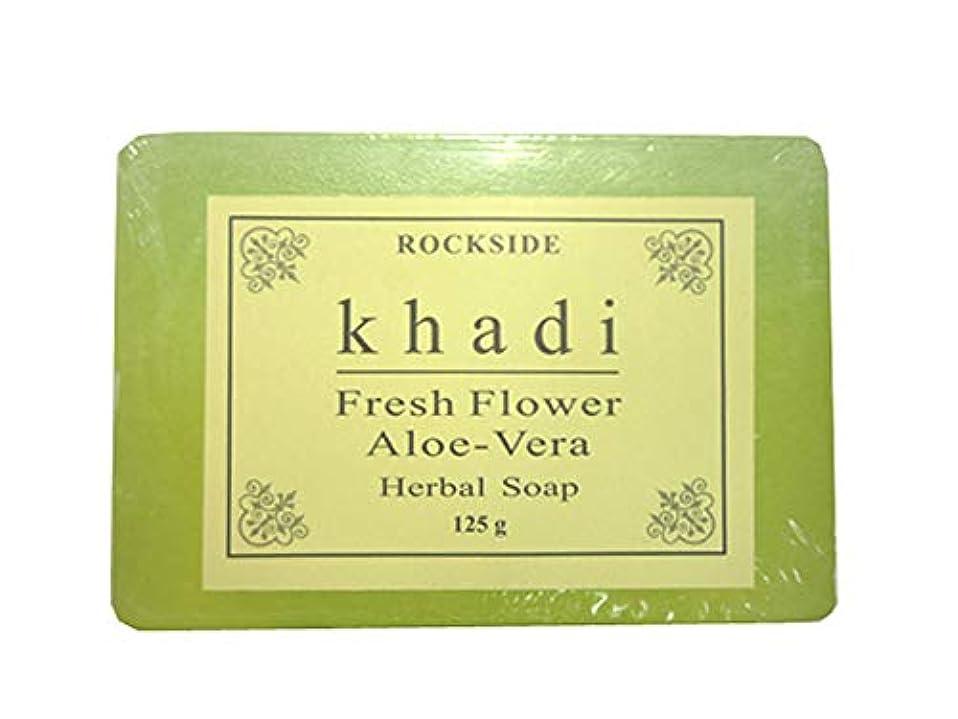 ガラガラ誰も戻す手作り  カーディ フレッシュフラワー2 ハーバルソープ Khadi Fresh Flower Aloe-Vera Herbal Soap