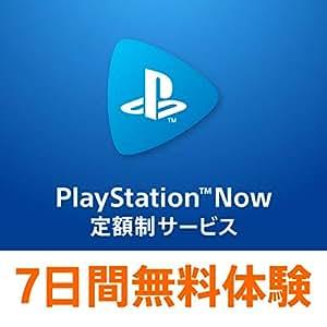 PlayStation Now 7日間無料体験|オンラインコード版