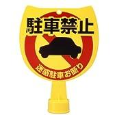 いいにくいことは、プレートに託す!  スマイルキッズ 注意プレート 「駐車禁止」 APE-022