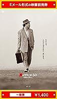 『男はつらいよ お帰り 寅さん』映画前売券(一般券)(ムビチケEメール送付タイプ)