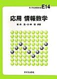応用 情報数学 (ライブラリ新数学大系)
