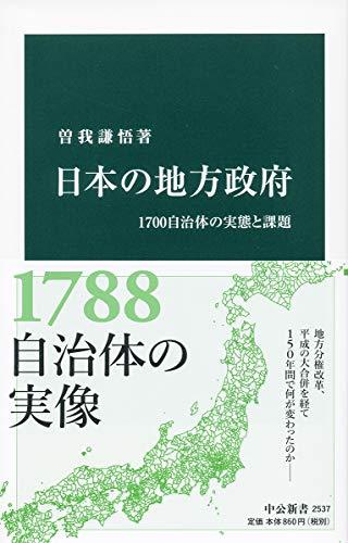 日本の地方政府-1700自治体の実態と課題 (中公新書)