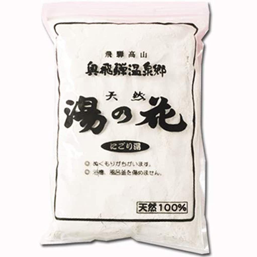 やさしい選択するやめる天然湯の花 (業務用) 1kg (飛騨高山温泉郷 にごり湯)