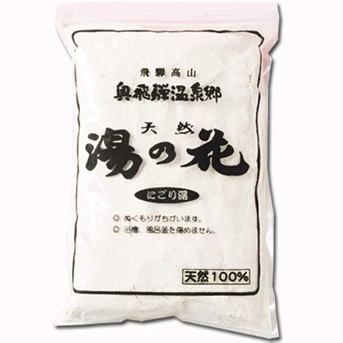 不公平位置する実際の天然湯の花 (業務用) 1kg (飛騨高山温泉郷 にごり湯)