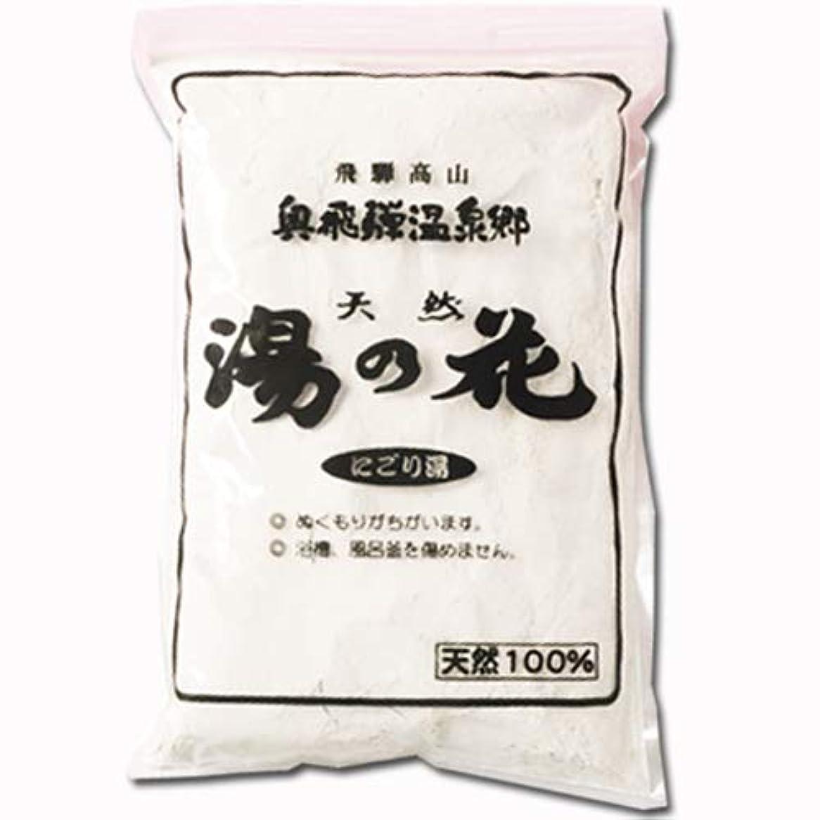 座標に負ける同行天然湯の花 (業務用) 1kg (飛騨高山温泉郷 にごり湯)