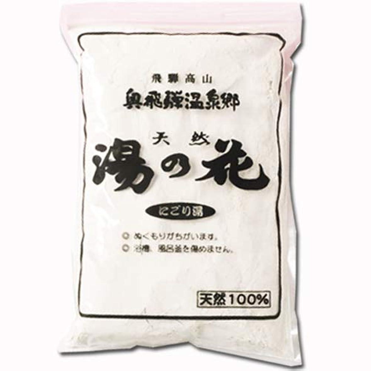 早める線貫通する天然湯の花 (業務用) 1kg (飛騨高山温泉郷 にごり湯)