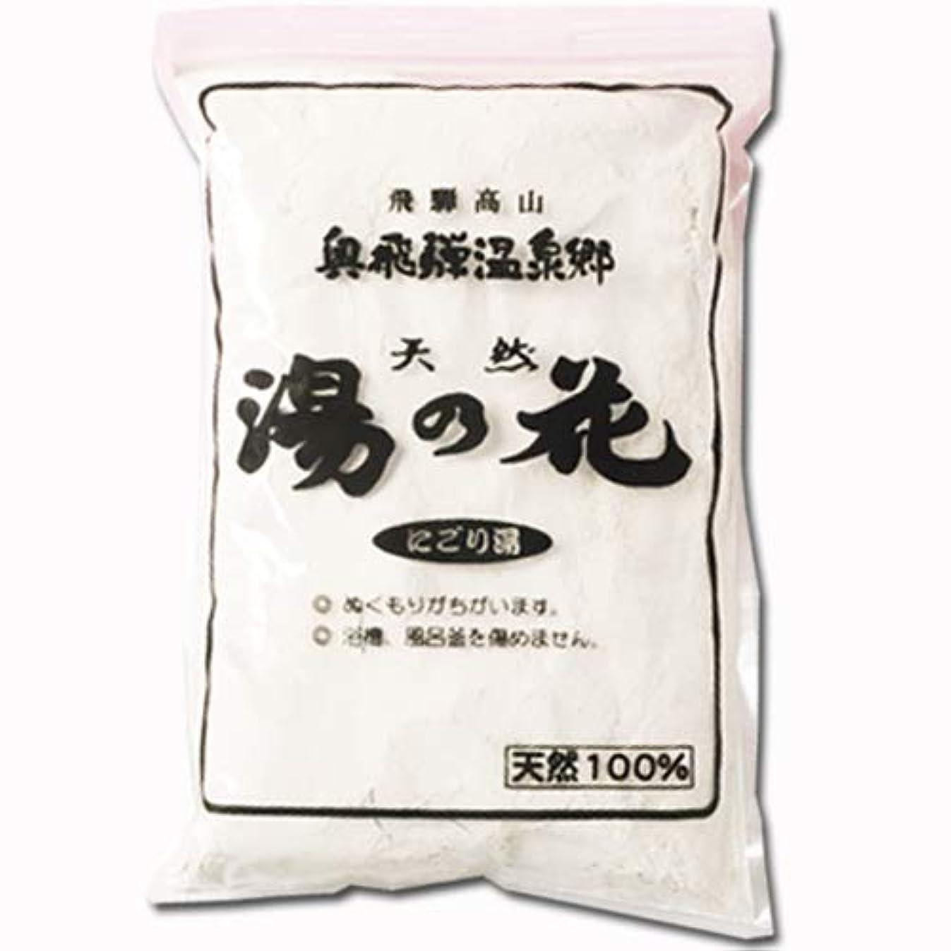 腹よく話される取り壊す天然湯の花 (業務用) 1kg (飛騨高山温泉郷 にごり湯)