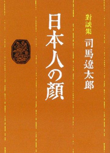 日本人の顔―対談集 (朝日文庫)の詳細を見る