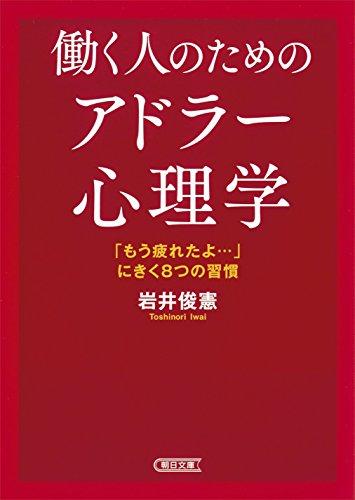 働く人のためのアドラー心理学 「もう疲れたよ…」にきく8つの習慣 (朝日文庫)の詳細を見る