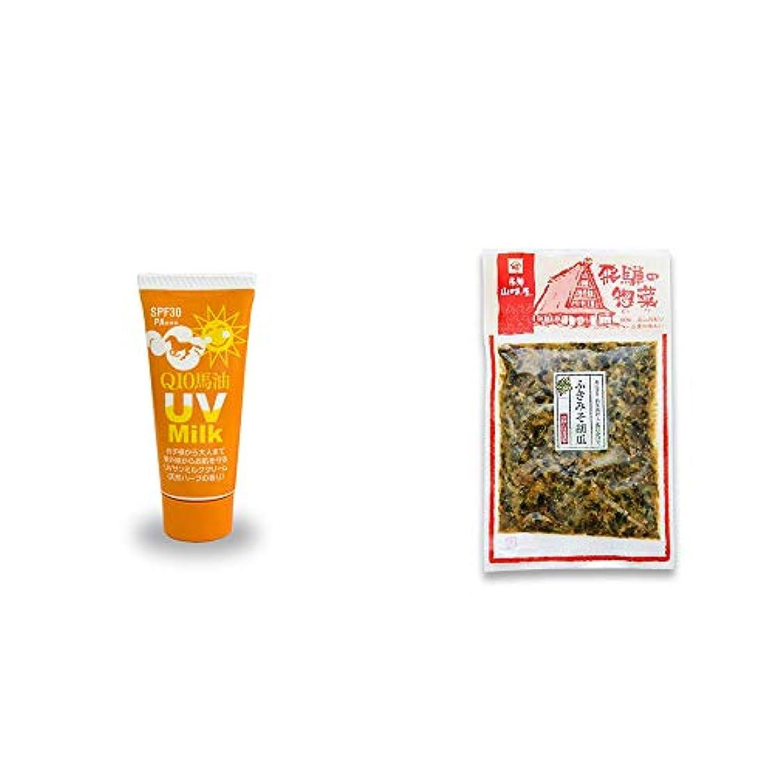 ハンサム品種菊[2点セット] 炭黒泉 Q10馬油 UVサンミルク[天然ハーブ](40g)?飛騨山味屋 ふきみそ胡瓜(120g)