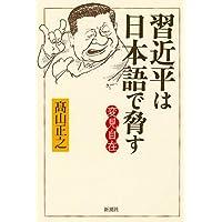 変見自在 習近平は日本語で脅す