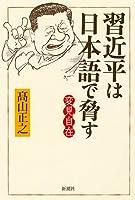 髙山 正之 (著)出版年月: 2018/11/19新品: ¥ 1,566