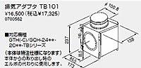 ノーリツ 温水暖房システム 部材 熱源機 関連部材 排気延長部材 排気アダプタ TB101【0700562】